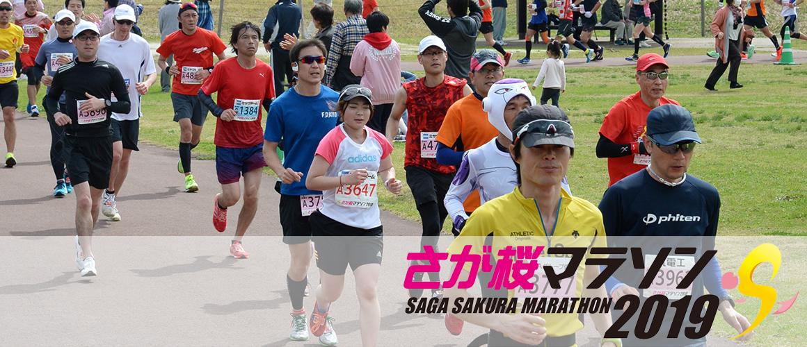 さが桜マラソン2019 公式